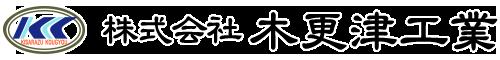『株式会社木更津工業』は木更津市の配管工事業者です。